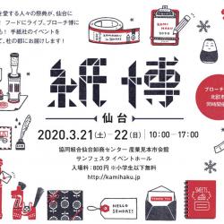 初『紙博in仙台』3月21日・22日の二日間開催‼