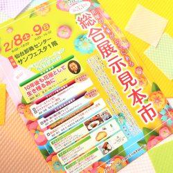 仙台の花の展示会、2月8日・9日開催に出展します‼