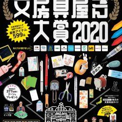 『文具屋さん大賞2020』にteshioの封筒が選ばれました‼