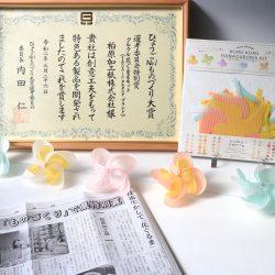 ひょうごNo.1ものづくり大賞で『選考委員会特別賞』をいただきました!!