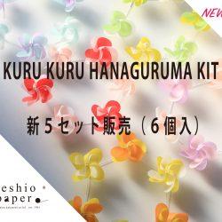 新商品『クルクル花ぐるまキット』6個入りが仲間入り☆☆☆