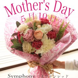 5月10日は母の日。teshio paperからのご提案