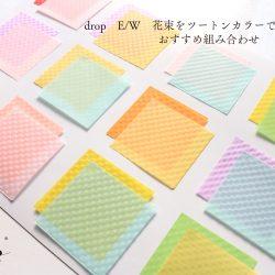 ドロップE/Wのおすすめ組み合わせをご紹介☆製造中の様子