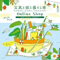 今年の『文具と紙と暮らし市』は、オンラインショップに出展します。