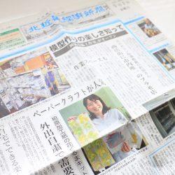 北近畿経済新聞に『クルクル花ぐるまキット』を掲載いただきました‼