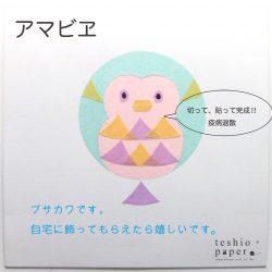 teshioからアマビエ貼り絵キットをプレゼント☆
