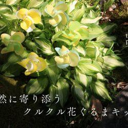 自然に溶け込むクルクル花ぐるまキット。