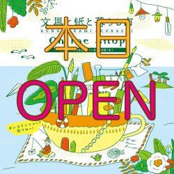 本日『文具と紙と暮らし市』期間限定ショップがOPEN!!teshioも出店中