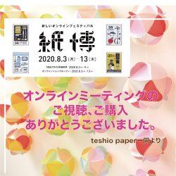 『新しいオンラインフェスティバル紙博』のお礼☆