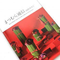 最新号【まつむら通信2020秋冬号】にteshioの新商品掲載‼