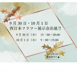 9月30日・10月1日は西日本フラワーさんの展示会に出展‼