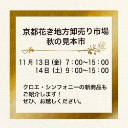 京都で秋の見本市出展☆11月13日・14日の2日間!!
