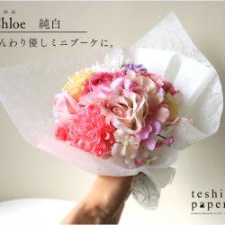 京都花き地方卸売り市場でのお礼と【クロエ】でミニブーケ