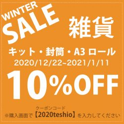 teshioオンラインで10%OFFを開催!
