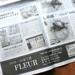 地元の丹波新聞の花工房フルールさんの記事にちょこっとteshioを掲載いただきました