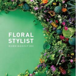 松村工芸さんの総合カタログ『FLORAL STYLIST 2021』にteshio商品も掲載‼