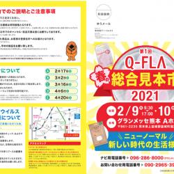 2月9日10日teshio初の熊本開催の「Q-FLA春の総合見本市」初出展!