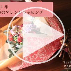 teshiopaper第9弾【花束ラッピングアレンジ】をYouTubeに公開中☆
