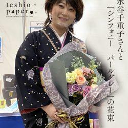 Q-FLAさんの展示会で水谷千重子(友近)さんにシンフォニーの花束を。
