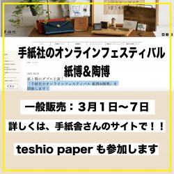 「手紙社のオンラインフェスティバル 紙博&陶博」が開催されますよ‼
