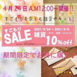 緊急事態宣言で『すごもりを楽しく♪』teshio雑貨商品が10%OFF期間限定4月24日〜5月9日まで