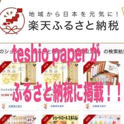 ふるさと納税にteshio paperの商品が掲載!!