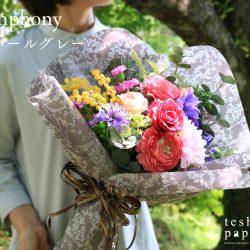 シンフォニーのパールグレーで花束を。