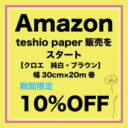 Amazonにteshio paperの商品を販売‼初10%OFF商品も。
