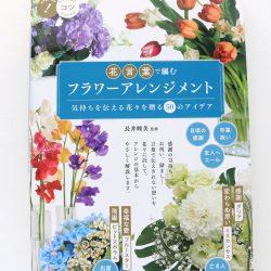 「フラワーアレンジメント」書籍にシボリの花束掲載!!