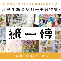 9月号巻頭特集9月1日から「紙博」にteshio初お披露目の商品先行販売!!