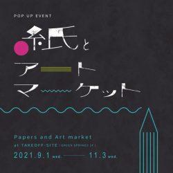 『紙とアートマーケット』にteshio商品も‼11月3日まで